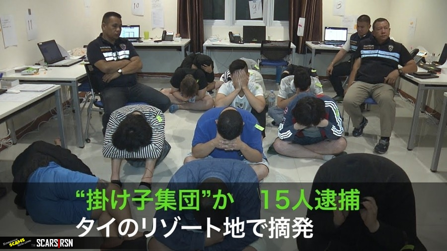 15 Japanese Men Arrested For Participating In Fraud Ring In Thailand - SCARS™ SCAM NEWS 1