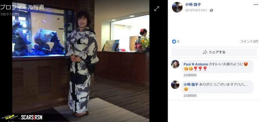 Keiko Ozaki ( on Facebook)